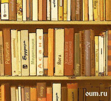 Книги по йоге и буддизму. Что нужно знать начинающему практику и как выбрать литературу для чтения?