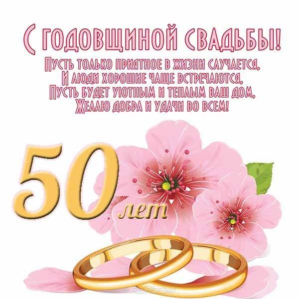 Поздравление с золотым юбилеем свадьбы прозой