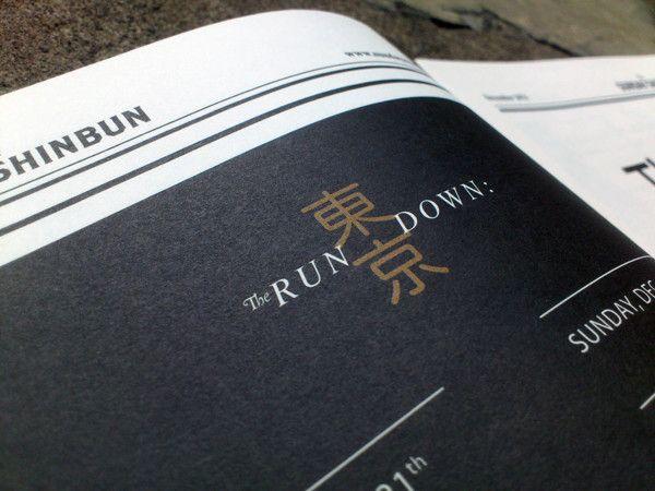 The Sunday Shinbun by butawarna , via Behance