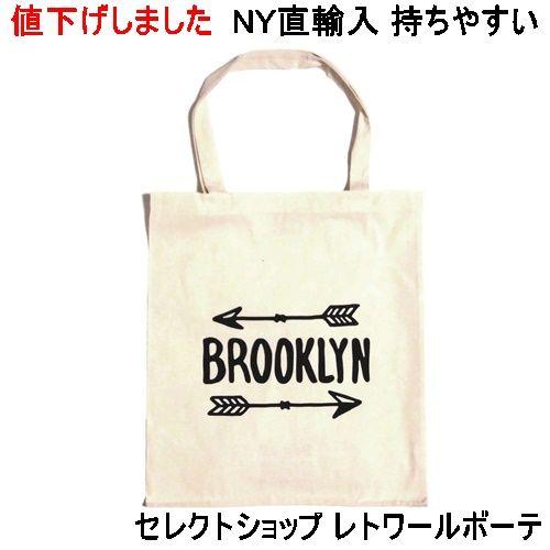 バッグオール ニューヨーク Bag all エコバッグ BROOKLYN ARROW TOTE ミニショッパーバッグ 折り畳み お洒落 小さめ おしゃれ 折りたたみ 生成り ファッション小物 メンズ レディース ショッパーバッグ ショッピングバッグ セール 値下げ 海外 ブランド