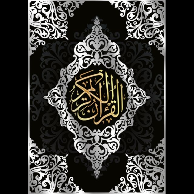 Quran Cover Graphic Ramadan Background Png Transparent Clipart Image And Psd File For Free Download Quran Covers Quran Holy Quran