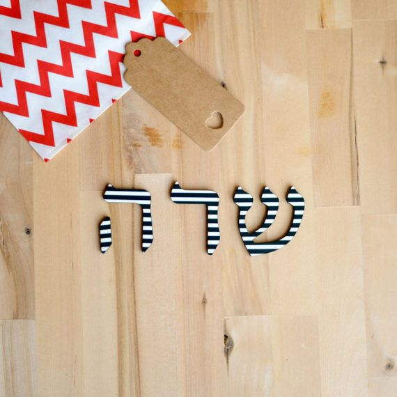 "Hebrew Letters 2"" - Jewish Baby gift Hebrew Nursery Wooden letters Shana Tova Herbrew Jewish Baby Naming Brit Milah- by isralove by isralove Jewish gifts Hebrew letters Nursery decor Jewish naming gift Jewish wedding gifts Jewish wedding decoration Jewish wedding cake topper"