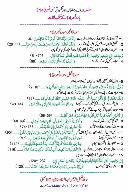 Pin By Amina Amina On Quran Tafseer Quran Tafseer Quran Bullet Journal