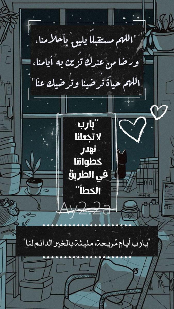 اقتباسات دينية تصميمي بالعربي ستوري سناب انستا Islam Facts Glitter Wallpaper Love Messages
