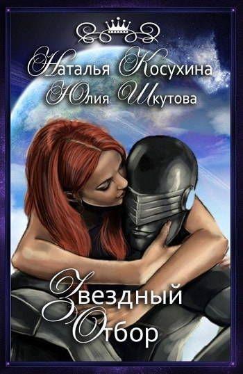 Звездный отбор. Как украсть любовь - Косухина Наталья Шкутова Юлия