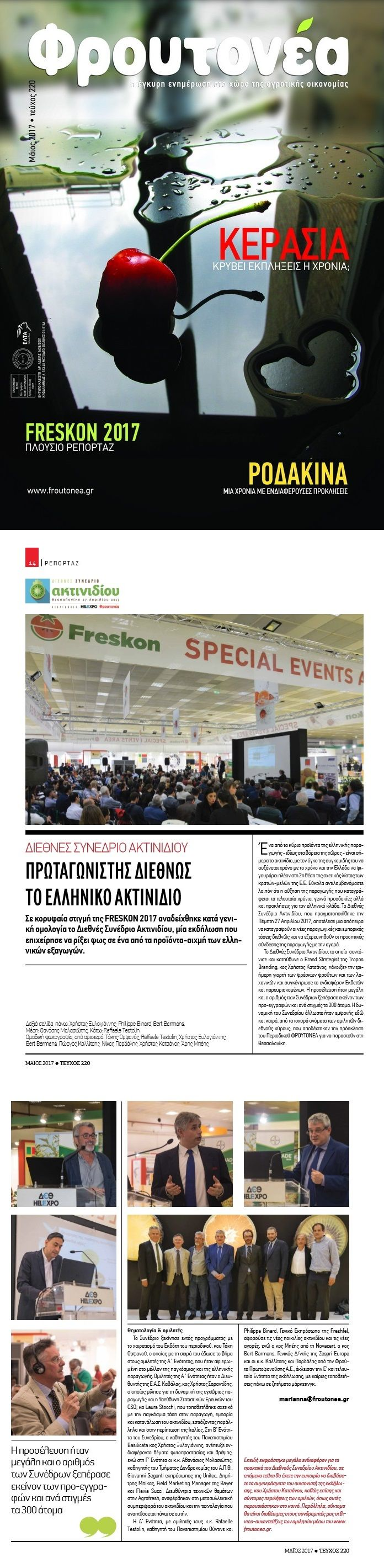 Froutonea - May 2017 - Int'l Kiwi Congress_Freskon 2017