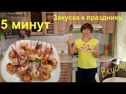 (289) Пять минут и вкусная закуска готова! - YouTube