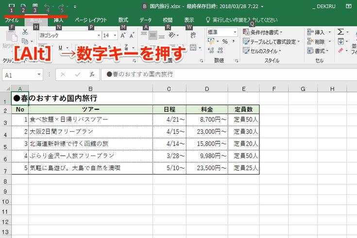 エクセル 図形 pdf 保存