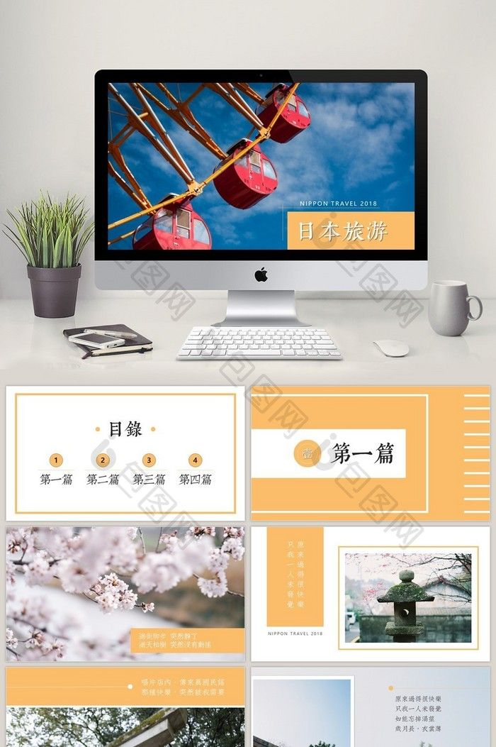 Small fresh brochure style japan travel photo ppt template free small fresh brochure style japan travel photo ppt template free download pikbest ppt toneelgroepblik Image collections