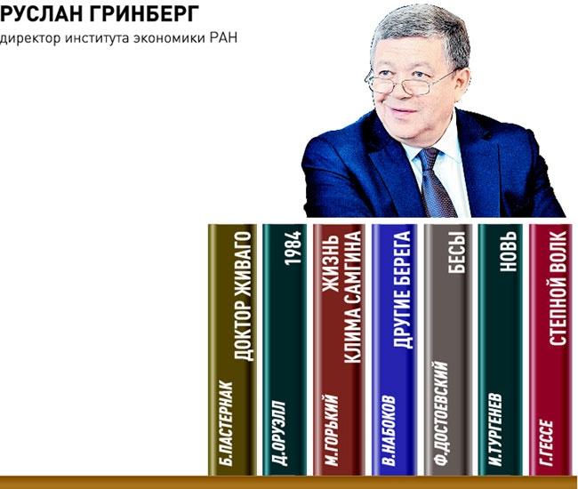Семь любимых книг ученого Руслана Гринберга