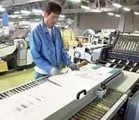 製本・加工:藤庄印刷株式会社