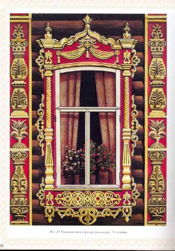 Russian window with Nalichnik from Tomsk