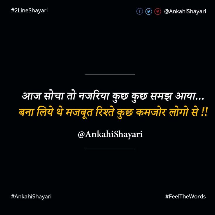 आज सोचा तो नजरिया कुछ कुछ समझ आया  #AnkahiShayari #FeelTheWords #2LineShayari