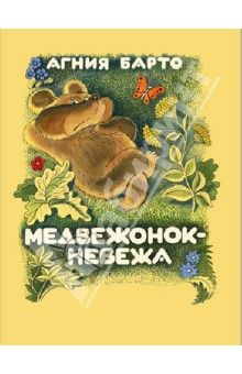 Агния Барто - Медвежонок-невежа обложка книги