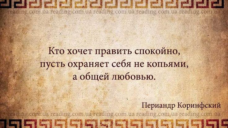 цитаты великих мудрецов, периандр коринфский цитаты, великие изречения мудрецов, великие высказывания мудрецов, изречения семи мудрецов