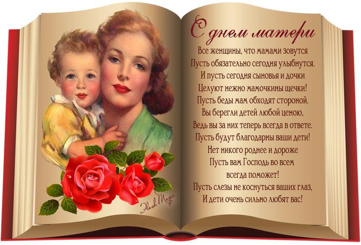 Для, музыкальные открытки поздравление с днем мамы