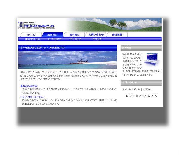 メインメニューからリンクしたページ毎にサブメニューを配置したデザイン。