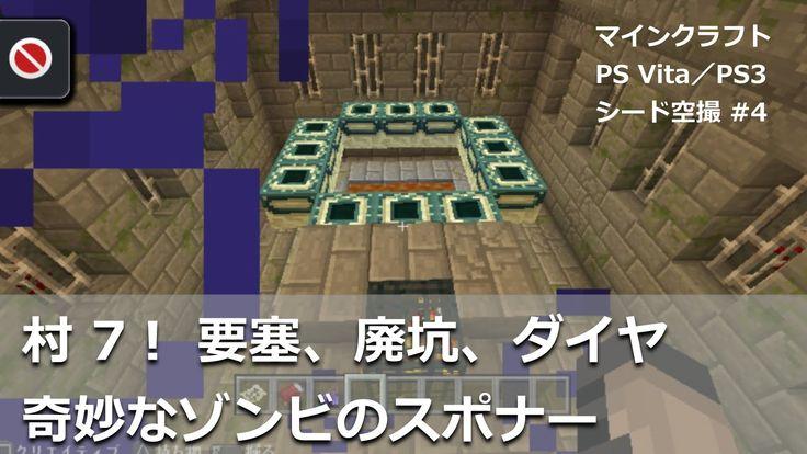 マインクラフト【PS Vita/PS3 おすすめ(?)シード #4】村が7つあるというのは驚きました