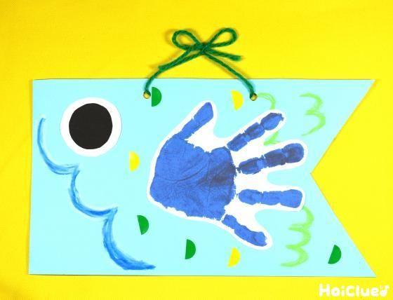 手形をうろこに見立てて貼り付けると…世界にたった一つのこいのぼりのできあがり♪成長を感じつつ楽しめる、こどもの日の製作遊び。