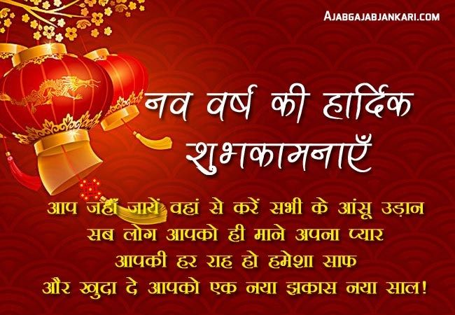 Happy New Year Sms In Hindi Massages Quotes Shayari