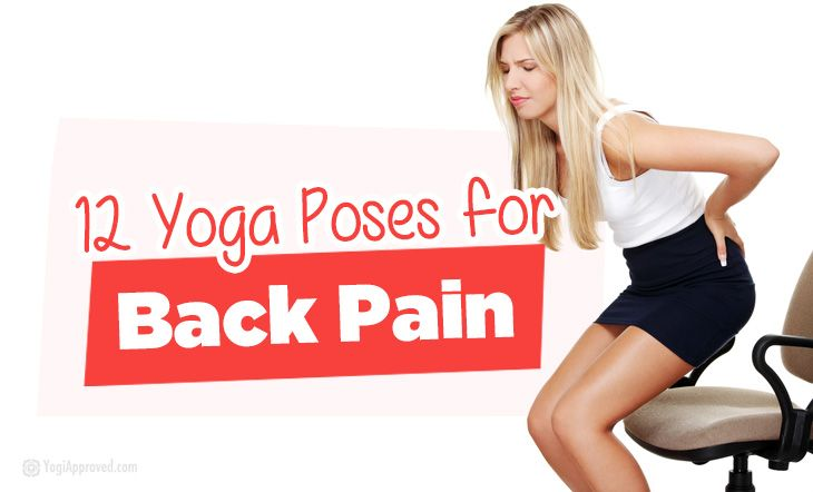 Here are 12 yoga poses to help relieve tension, circulate the blood flow, create space in the body, and most importantly – help our backs feel young again.