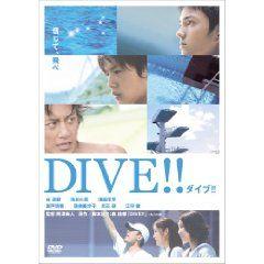 『ダイブ!!』 大好きな溝端淳平君出まくり出しまくりで永久保存版です。まっ、ゲイ映画ではないですが、多分にゲイ好みっということで。