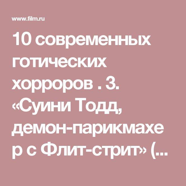 10 современных готических хорроров . 3. «Суини Тодд, демон-парикмахер с Флит-стрит» (2007). Кино на Фильм.ру