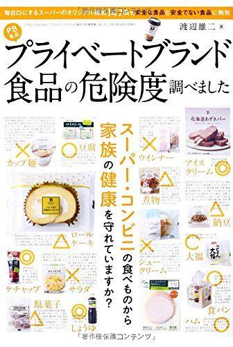 「プライベートブランド食品の危険度調べました」を購入して読んでみました。 プライベートブランド食品の危険度調べました (三才ムック vol.601) 作者: 渡辺雄二 出版社/メーカー: 三才ブックス 発売日: 2013/03/28 メディア: 単行本 この商品を含むブログ (1件) を見る 『プライベートブランド食品を徹底解析してみた』なんてブログタイトルなもんですから、一度は読んでおかないといけないかな〜なんて。それ抜きにしても、前々から気になっていたので。主に食品に使われている添加物について分かりやすく説明されているので、プライベートブランド食品に興味のない方でも、読んでいて為になります…