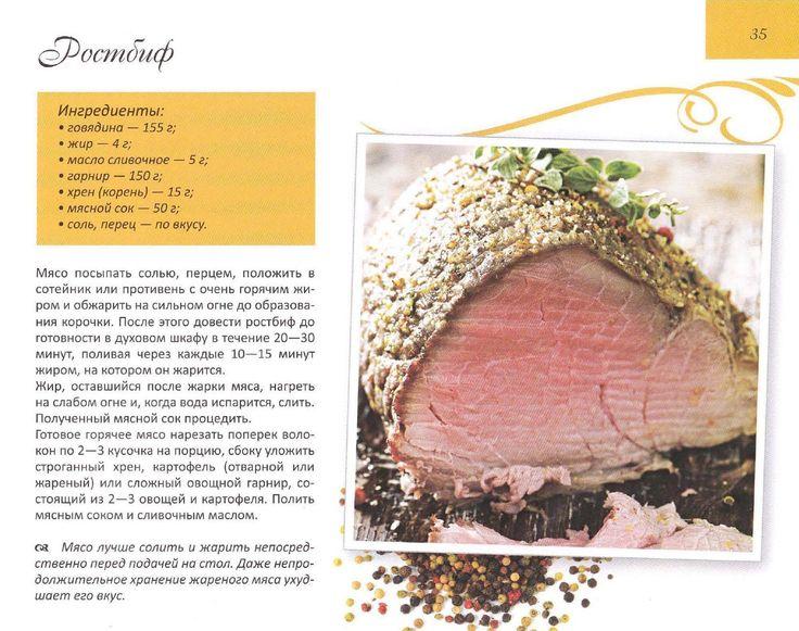 Альхабаш о а запекаем мясо (приятного аппетита) 2012