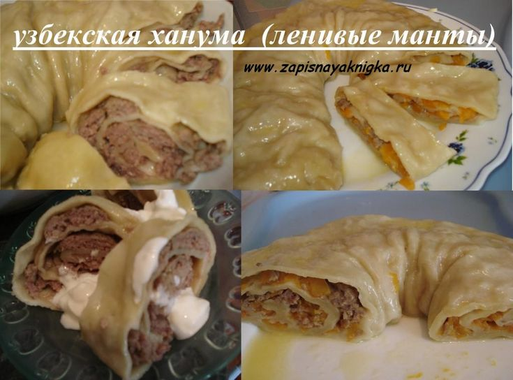 kak-prigotovit-uzbekskiy-hanum Как приготовить  узбекский ханум