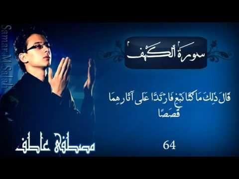 مصطفى عاطف - سورة الكهف