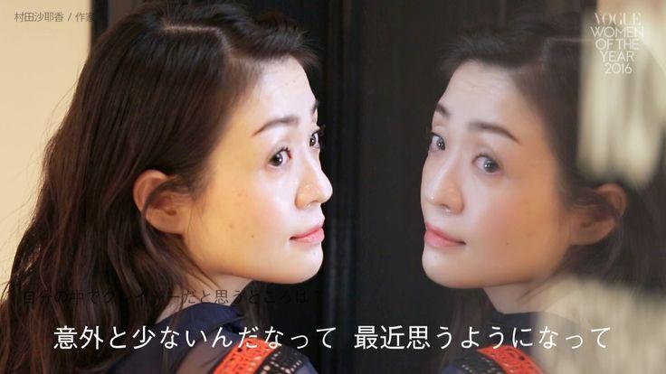 村田沙耶香作家自分のクレイジーなところ VOGUE JAPAN Women of the Year 2016