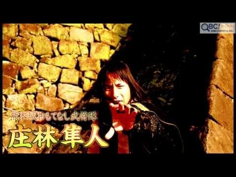 【動画】熊本城おもてなし武将隊!「動フォト」で見る庄林隼人  熊本城に行けば会える『熊本城おもてなし武将隊』。QBCはそのキャラクターをひとりずつご紹介します。今回は加藤清正の家臣・庄林隼人です!アプリ『動フォト』をインストールすればお宝動画を見ることができますよ。