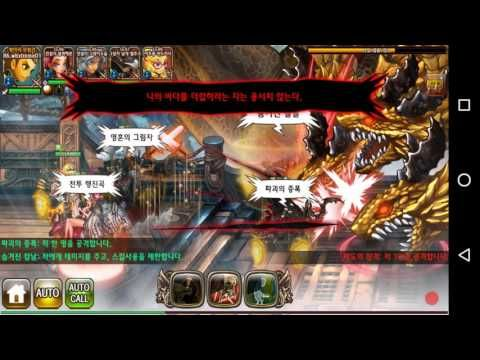 Dragon Blaze Chapter 3 Korea Server Fight Hydra Gameplay