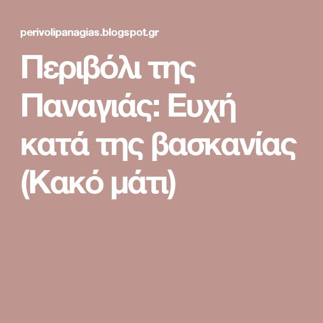 Περιβόλι της Παναγιάς: Ευχή κατά της βασκανίας (Κακό μάτι)