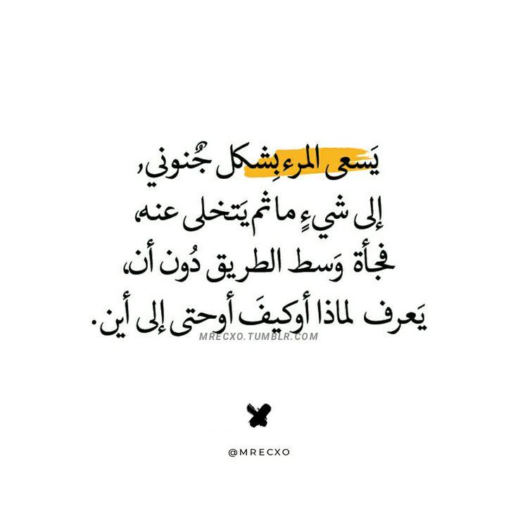 #عربي،عرب تمبلر#عربية#كلام#كلمات#ادب#اقتباس#اقتباسات#ادب عربي#راقت لي#بالعربي#كتب#كتابات#كتاباتي#quotes#quote#translated #tranlsation #arabic #love #words #mrecxo #dz #tumblr #translated #arabic translation #kushandwizdom #hplyrikz #position #sayings #arabian#arabs #arabic #arabic #quotes #arabic #typography