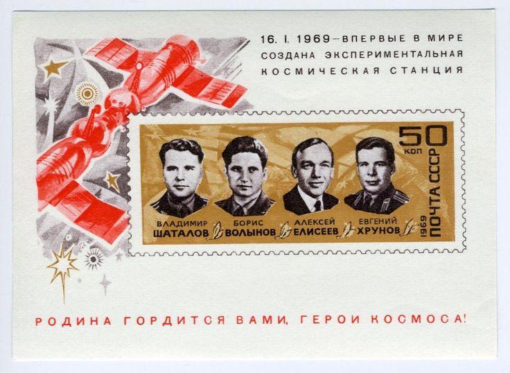 СССР 1969 Блок Первая в мире экспериментальная космическая станция