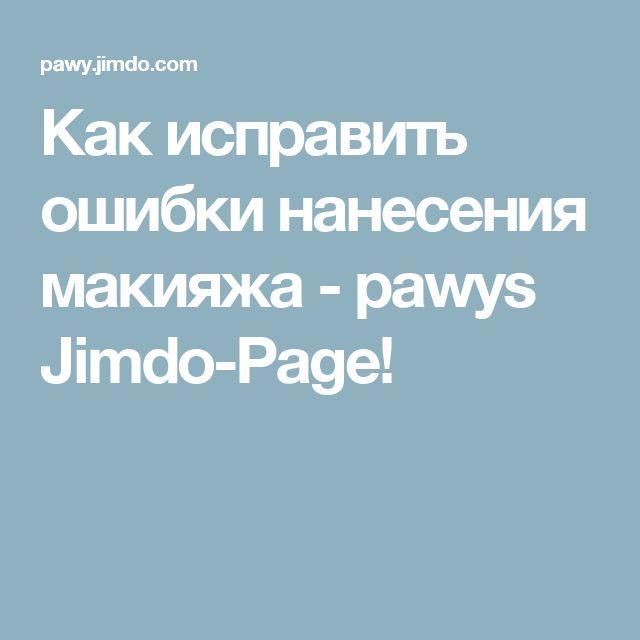 Как исправить ошибки нанесения макияжа - pawys Jimdo-Page!