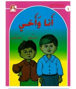 Great Arabic stories