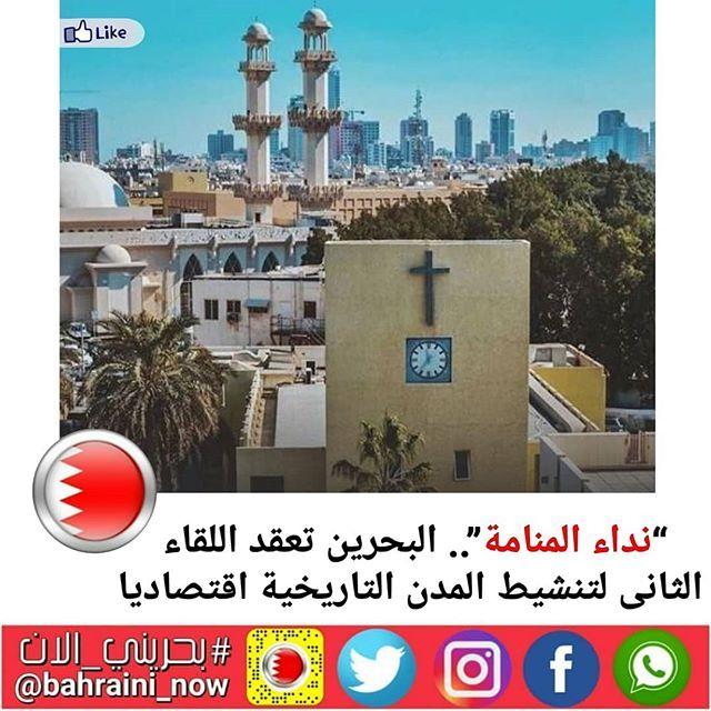 نداء المنامة البحرين تعقد اللقاء الثانى لتنشيط المدن التاريخية اقتصاديا تعقد هيئة البحرين للثقافة والآثار غدا الخميس ال House Styles Mansions Home Decor