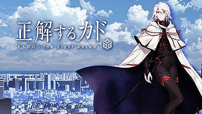 Watch Seikaisuru Kado Episodes