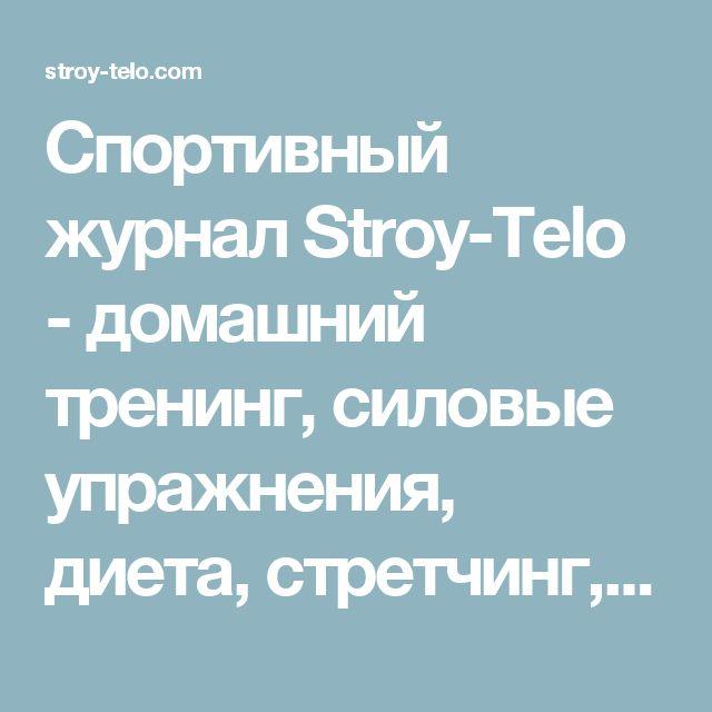 Спортивный журнал Stroy-Telo - домашний тренинг, силовые упражнения, диета, стретчинг, фитнес