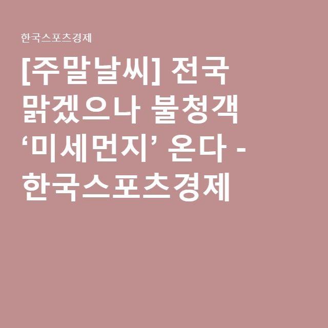 [주말날씨] 전국 맑겠으나 불청객 '미세먼지' 온다 - 한국스포츠경제