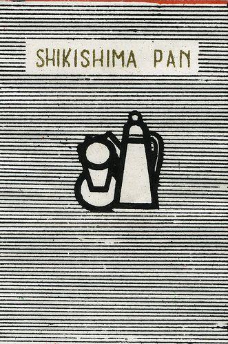 敷島パン shikishima pan