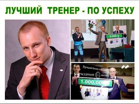 4 шага миллионера! Бизнес тренер Андрей Шауро!