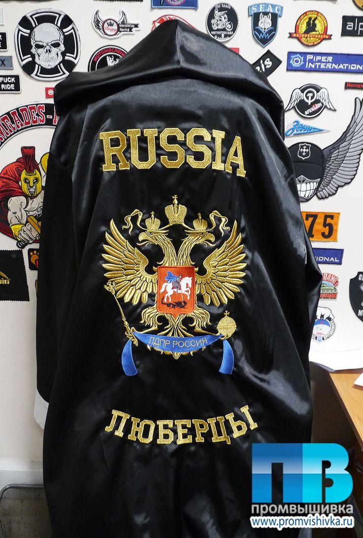 Вышивка на боксёрском халате для ЛДПР-Люберцы