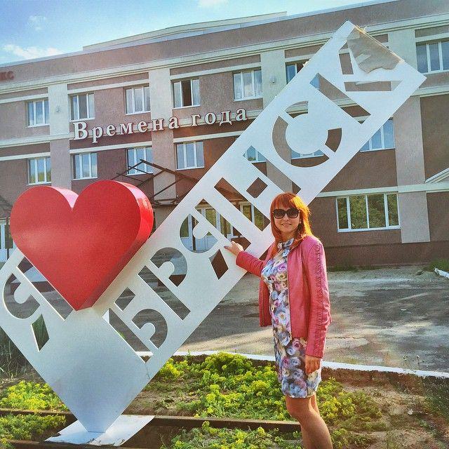 Я люблю Брянск - Город   Ремарка.city