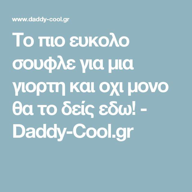 Το πιο ευκολο σουφλε για μια γιορτη και οχι μονο θα το δείς εδω! - Daddy-Cool.gr