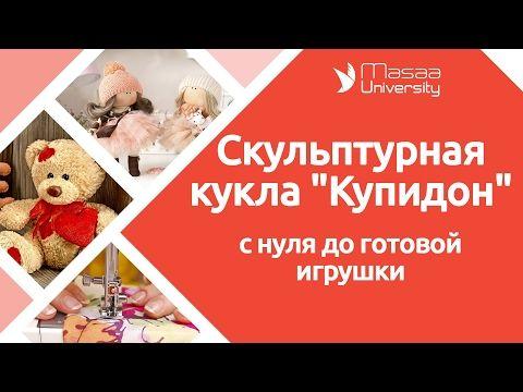 """Майя Исправникова: Скульптурная кукла """"Купидон"""": с нуля до готовой игрушки"""