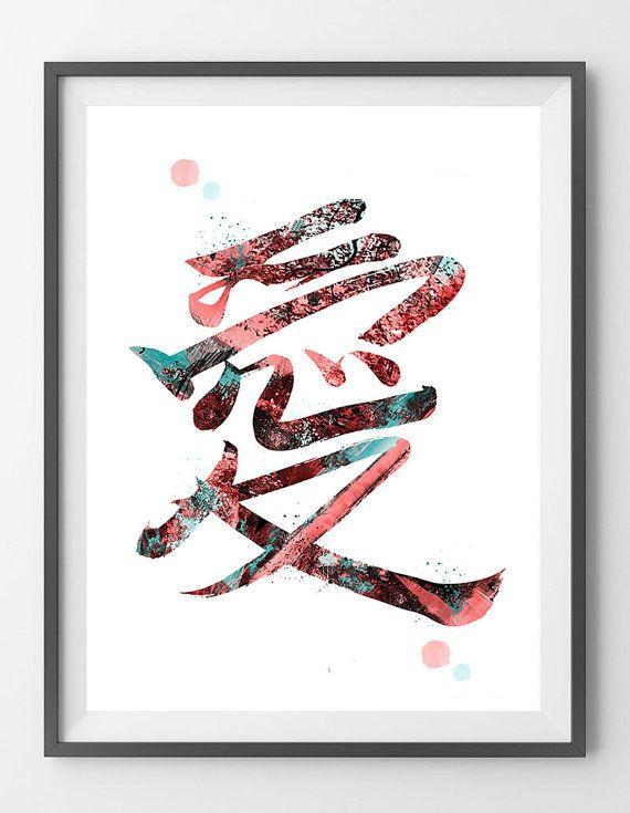 Amore simbolo acquerello stampa amore cinese simbolo calligrafia cinese amore ideogramma manifesto, illustrazione di parete arte regalo amore [291]